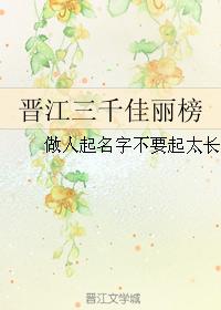 晋江三千佳丽榜
