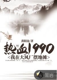 热血1990:我在大风厂摆地摊